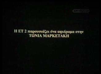 Τώνια Μαρκετάκη - 1994 - Σκηνοθεσία: Ελένη Αλεξανδράκη
