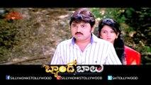 Band Balu Action Trailer - Brahmanandam, Kamna Jethmalini, Kamalakar
