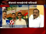 Beed BRIBE Cases:  Govt Babus Arrested-TV9
