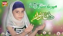 Dua Noor 6 Year Old Naat Khuwan - Aye Sabz Gunbad Wale - Latest Album Of Rabi Ul Awal 1436