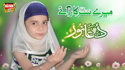 Dua Noor 6 Year Old Naat Khuwan - Tera Khawan Main Tere Geet - Latest Album Of Rabi Ul Awal 1436