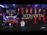 Νίκος Βέρτης - Αποκλείεται | Nikos Vertis - Apokleietai - Live Tour 10 Χρόνια
