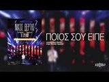 Νίκος Βέρτης - Ποιος σου είπε | Nikos Vertis - Poios sou eipe - Live Tour 10 Χρόνιαpoios sou eipe