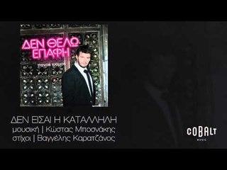 Πάνος Κιάμος - Δεν είσαι η κατάλληλη   Panos Kiamos - Den eisai i katallili - Official Audio Release