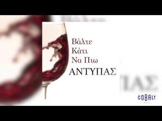 Αντύπας - Βάλτε κάτι να πιω   Antypas - Valte kati na pio - Official Audio Release