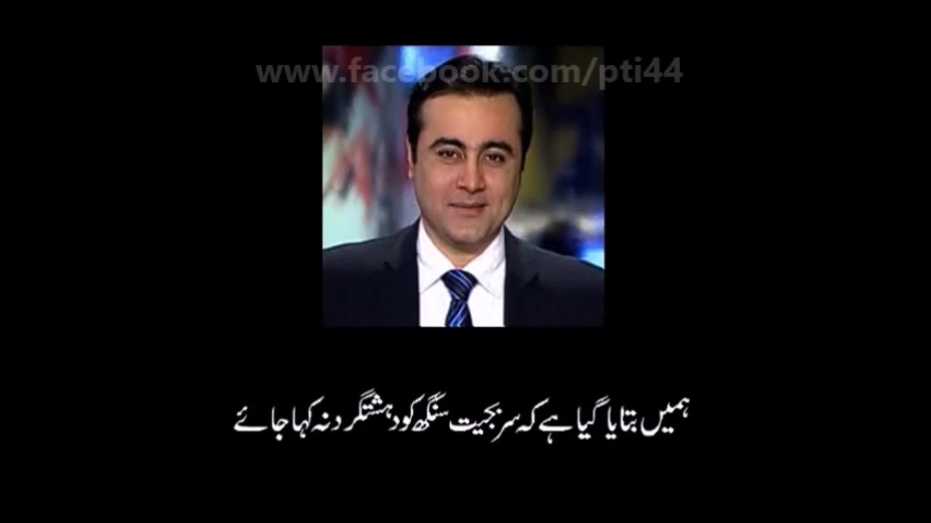 Geo News Anchor Mansoor Ali Khan ex-pos-ed Geo News in a BBC interview