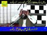 Tilawat by Qari Habibullah Chishti in Salana Uras 2014 Pir Syed Zamir ul Hasan Rahmatullah Aleh (Rec by SMRC SIALKOT)
