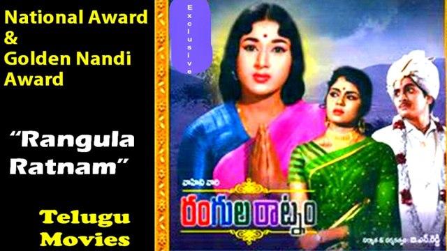 National Award | Full Length Telugu Movie | Rangula Ratnam | Chandramohan | Anjali Devi | 1966