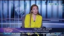 حلقه ريهام سعيد الاخيره بالامس كاملة يوتيوب