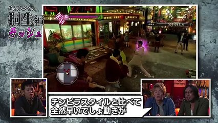 Yakuza 0 - Gameplay commenté de Yakuza 0