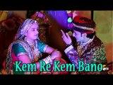 Rajasthani New Banna Banni Geet | Kem Re Kem | Nutan Gehlot Hits 2014 | Rajasthani Full HD Songs