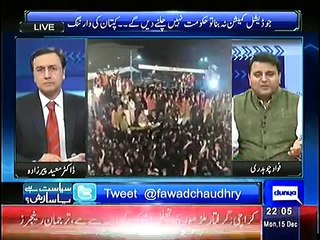Fawad Chaudhry Analaysis on Imran Khan�s Lahore Protest