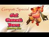 """Jai Ganesh Deva"" | Ganesh Chaturthi Songs | Ganesh Aarti | Dhun | Non Stop Audio Bhajan"