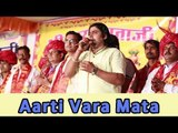 Aarti Vara Mata Ri | Shyam Paliwal Live Aarti | Full HD Video Song | Vara Maa