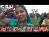 Kota Haale Re Jaipur Haale Re ,  Rajasthani Traditional Music ,  Rajasthani Dance