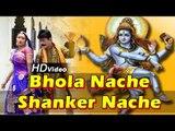"""SHIV DANCE   """"Bhola Shankar Nache""""   Hits Of Nutan Gehlot   Rajasthani DJ Song 2014"""