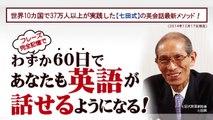 【7+English】~60日完全記憶英会話~ 世界の「七田式」の最新英語教材 600のネイティブ英会話フレーズを60日で完全記憶して英会話マスター