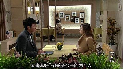 清潭洞醜聞 第109集 Cheongdamdong Scandal Ep109