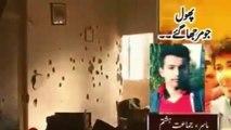 [EXCLUSIVE] Inside Scene Of Attacked Peshawar School - Peshawar Attack