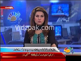 Sharif Government decides to release 26 billions fund for KPK Government