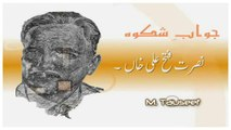 Jawab E shikwa full in the voice of Nusrat fateh ali khan writtern by Allama Iqbal Kalam E Iqbal