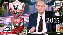 مفاجأة.. الفلكي عمرو أديب يتنبأ: الزمالك مش هياخد الدوري حتى لو الأهلي ما أخدهوش وهتجيلي نقطة