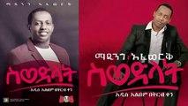 Mahaandis Galatoot - Arhiibuu () New Hot Ethiopian Oromo Music 2014