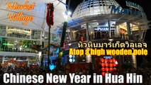 Atop a high wooden pole Hua Hin Market Village Chinese New Year 2015