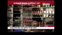124 Panchayats say no to liquor shops in Punjab | A Report