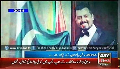 Shining stars of Pakistan in 2014