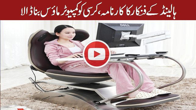 Chair as Computer