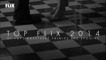 Flix Top-10 2014: Οι 10+1 καλύτερες ταινίες της χρονιάς
