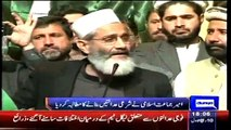 Sirajul Haq Demands to set up Sharia Courts Instead of Military Courts - Video Dailymotion
