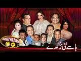 Haasay Nai Rukday | Funny Clip 1 | Pakistani Stage Drama | Drama Clips