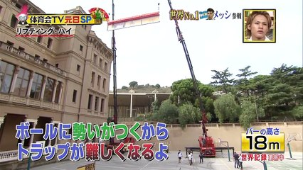Lionel Messi Insane Touch on Japanese TV Program ? Lifting High 18m