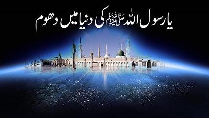 Ya Rasoolallah Ki Duniya Main Dhoom - Jashan e Wiladat - Maulana Ilyas Qadri
