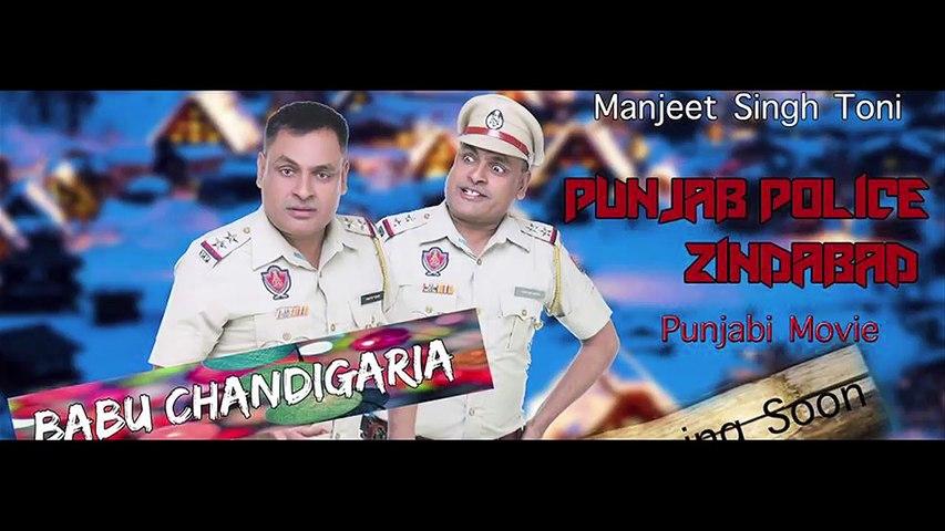 Yarri | Punjabi New Song || Punjabi Latest movie Punjab Police Zindabaad 2015 || Punjabi Latest song - Babu Chandigarhia