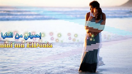 HD 2015   أجمل أغنية رومانسية روعة جدا  ♥ إحميني من الدنيا إحضني لو ثانية ♥   المسلسل التركي مشوار أمير