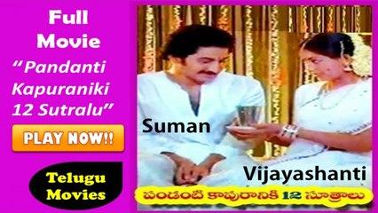 Full Telugu Movies Online   Pandanti Kapuraniki 12 Sutralu   Suman   VijayaShanti