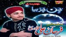 Farhan Ali Qadri - Toun Aey Bara Lajpal - Latest Album Of Rabi Ul Awal 1436