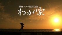 1月4日 わが家 (日曜)無料動画