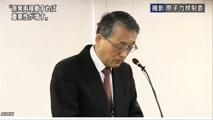 「再稼働すれば重要性増す」田中委員長音声20150105