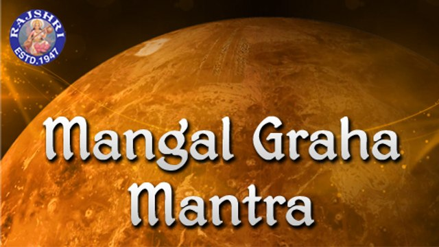 Mangal Graha Mantra (4 lines) With Lyrics | Navgraha Mantra | 11 Times  Chanting By Brahmins