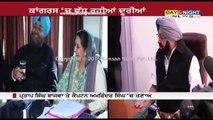 Capt Amarinder Singh vs Partap Singh Bajwa | Capt Amarinder Singh may be join BJP