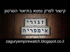 זגורי אימפריה עונה 2 פרק 6 פרק 7 פר�
