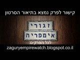 זגורי אימפריה פרק 32 , פרק 33 , פרק 34 ,פרק 35, פרק 36 לצפייה ישירה