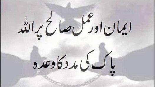 Iman Or Amal Sualeh Par Allah Pak Ki Madad Ka Wada - video