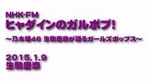 NHK-FM「ヒャダインのガルポプ!」2015.01.09 生駒里奈