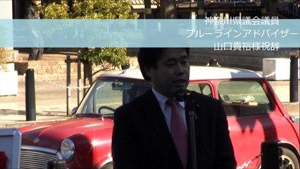 超小型モビリティを利用した「青パト」出発式 神奈川県議会議員 山口貴裕様挨拶
