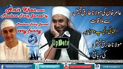 Aamir khan meeting with maulana tariq jameel bayan by molana tariq jameel